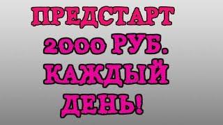 Заработок в интернете от 2000 рублей в день на автопилоте!