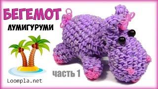 Бегемот из резинок Лумигуруми Rainbow Loom Hippopotamus Часть-1