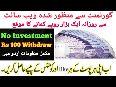 how to make money online || Best way to earn money online in pakistan without investment