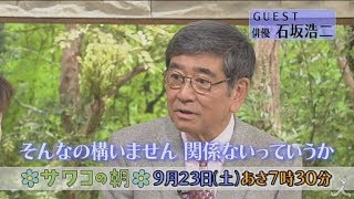 土曜あさ7時30分 『サワコの朝』 9月23日のゲストは、俳優の石坂浩二。 ...