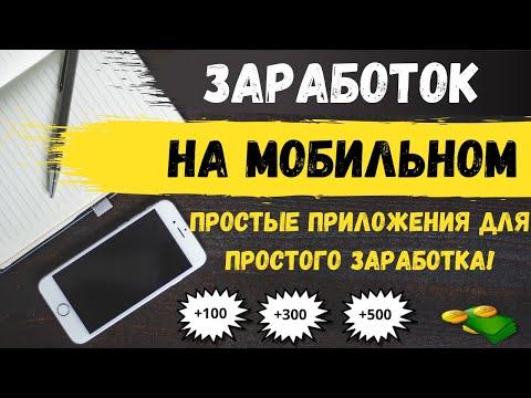 Заработок на мобильном. Простые приложения для простого заработка