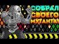 СОБРАЛ СВОЕГО МУТАНТА! - Zombie Fight Club