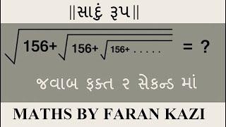Simplification   સાદું રૂપ   Farhan Kazi