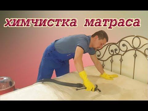 Вопрос: Как почистить матрас?