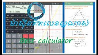 HiEdu Scientific Calculator Pro screenshot 1