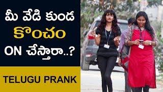 Vedi Kunda Funny Prank | Pranks In Telugu | Pride Guru