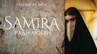 Текст песни(слова) Самира - Ради любви