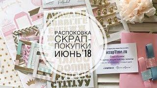 Распаковка скрап-покупки 06/18 /Скрапбукинг