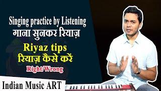 गाना सुनकर रियाज़ Basic Singing practice tips Song Riyaz रियाज़ कैसे करें Right or Wrong