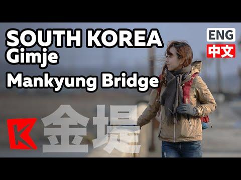 【K】 김제 여행 전북 여행 만경대교