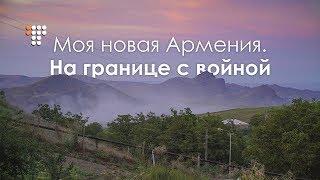 Моя новая Армения: на границе с войной