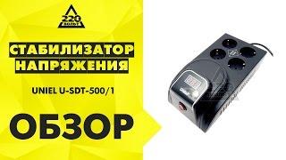 Обзор Стабилизатор напряжения UNIEL U-SDT-500/1