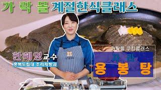 """[계절한식] 영양만점 보양식 """"자라 용봉탕&q…"""