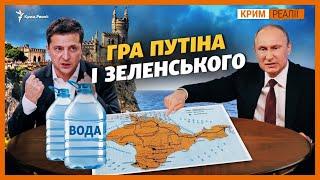 Водну проблему в Криму вже неможливо приховати  | Крим.Реалії