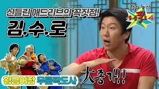 """[무릎팍도사] """"시작 한번 해줄까?""""٩(ᐛ)و약간 사기꾼(?)같은  '김수로' 레전드"""