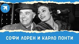 Софи Лорен и Карло Понти: роман длиною в жизнь