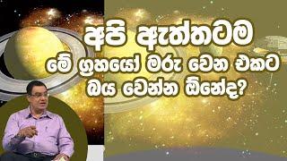 අපි ඇත්තටම මේ ග්රහයෝ මරු වෙන එකට බය වෙන්න ඕනේද?   Piyum Vila   27-01-2020   Siyatha TV Thumbnail