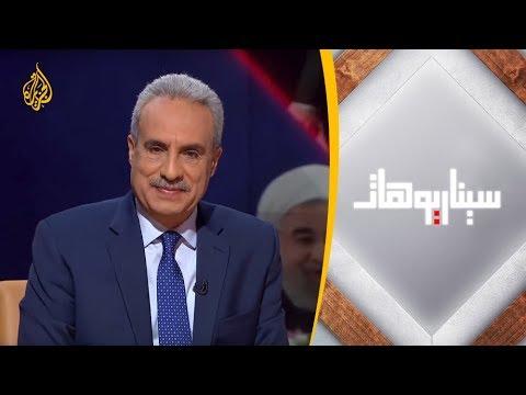 سيناريوهات- موقف إيران بعد مؤتمر وارسو وخيارات واشنطن بشأنها  - نشر قبل 2 ساعة