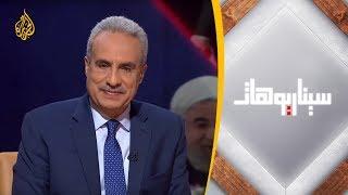 سيناريوهات- موقف إيران بعد مؤتمر وارسو وخيارات واشنطن بشأنها