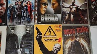 Моя коллекция фильмов на DVD