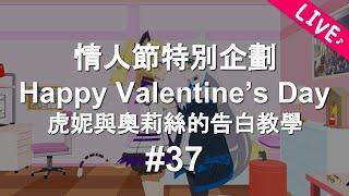 明天就是~情❤人❤節!! 今天的直播虎妮要跟奧莉絲用動漫橋段一起練習情人節告白唷❤(*´ω`)人(´ω`*)❤ 說到巧克力啊,虎妮好想吃上面有放大...