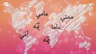 Humood AlKhudher   حمود الخضر  لغات العالم أمي بدون موسيقى   Lughat Al