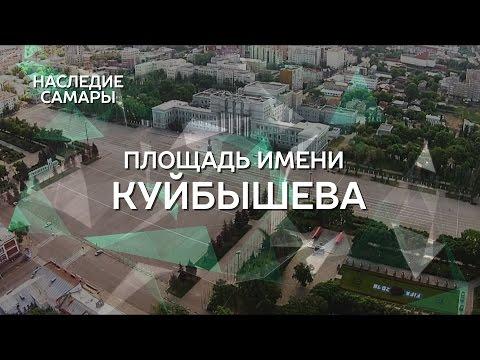 Площадь имени Куйбышева | Наследие Самары