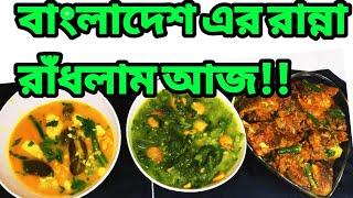 Bangladeshi style curry! বাংলাদেশী রান্না রাঁধলাম আজ# Bangladeshi American Vlogger Ruby#