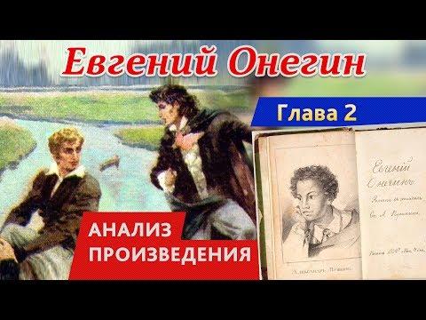 А. С. Пушкин «Евгений Онегин» Глава 2. Анализ произведения.