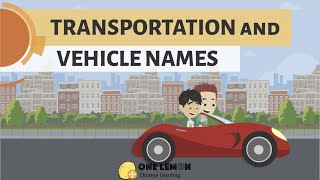 Transportation and Vehicle Names | Chinese Vocabulary