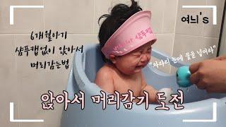 [6개월아기] 샴푸캡없이 앉아서 머리감는법_버드시아 샴…