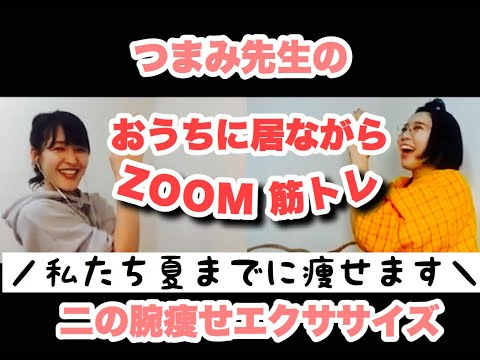 【最新】つまみおすすめ☆二の腕痩せ筋トレ【ZOOM撮影】