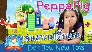 เด กจ วร ว ว peppa pig ล กหม ก บสนามเด กเล น 2 ล กหม ว งเล น n prim w320