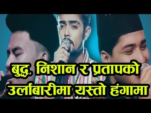 बुद्ध, निशान र प्रतापको उर्लाबारी यस्तो हंगामा ! Nepal Idol Team Urlabari Morang