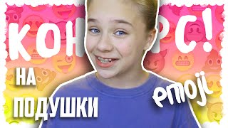 ЛЕТНИЙ КОНКУРС // ПОДУШКИ EMOJI