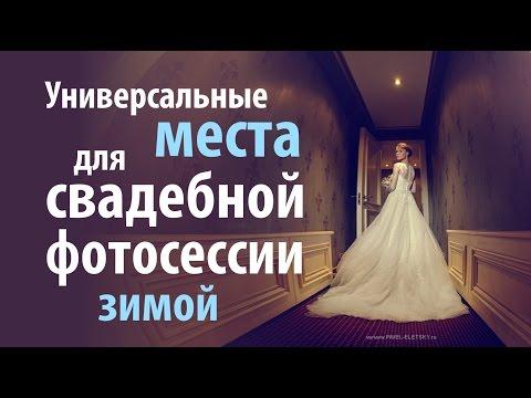 Универсальные места для свадебной фотосессии в ДОЖДЬ или ЗИМОЙ в любом городе