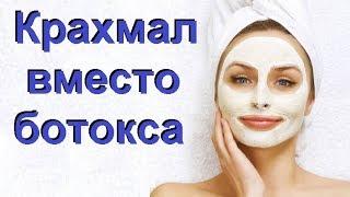 Домашние маски с крахмалом: самые эффективные рецепты