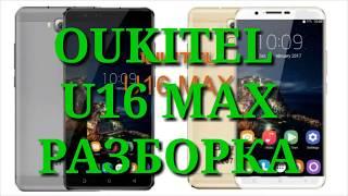 Как разобрать OUKITEL U16 MAX / РАЗБОРКА / Complete disassembley