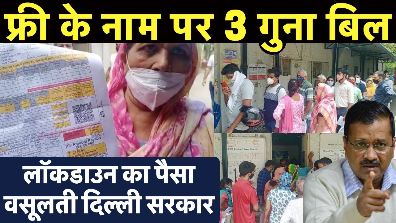 दिल्ली में फ्री बिजली की स्कीम का असली सच, लोगो के आए 3 गुना बिल ~ Delhi News