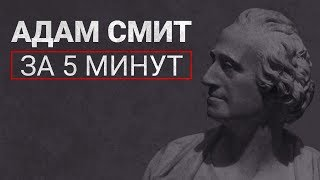 Адам Смит. Экономика.