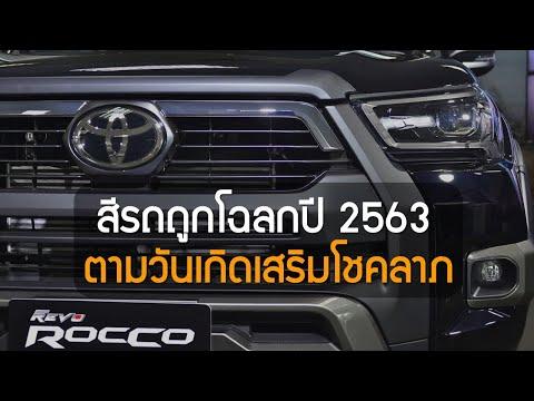 สีรถถูกโฉลกปี 2563 ตามวันเกิดเสริมโชคลาภ