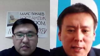 Назарбаевқа қарсы Атырау Демпартиясы штабының басшысымен талқылау. Митинг, Макс Боқаев