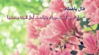 أنتِ أجمل من الحور العين للشيخ خالد الراشد