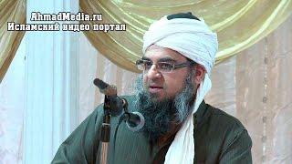 """Милостыня"". Шейх Ахмад Али. [AhmadMedia.ru]"