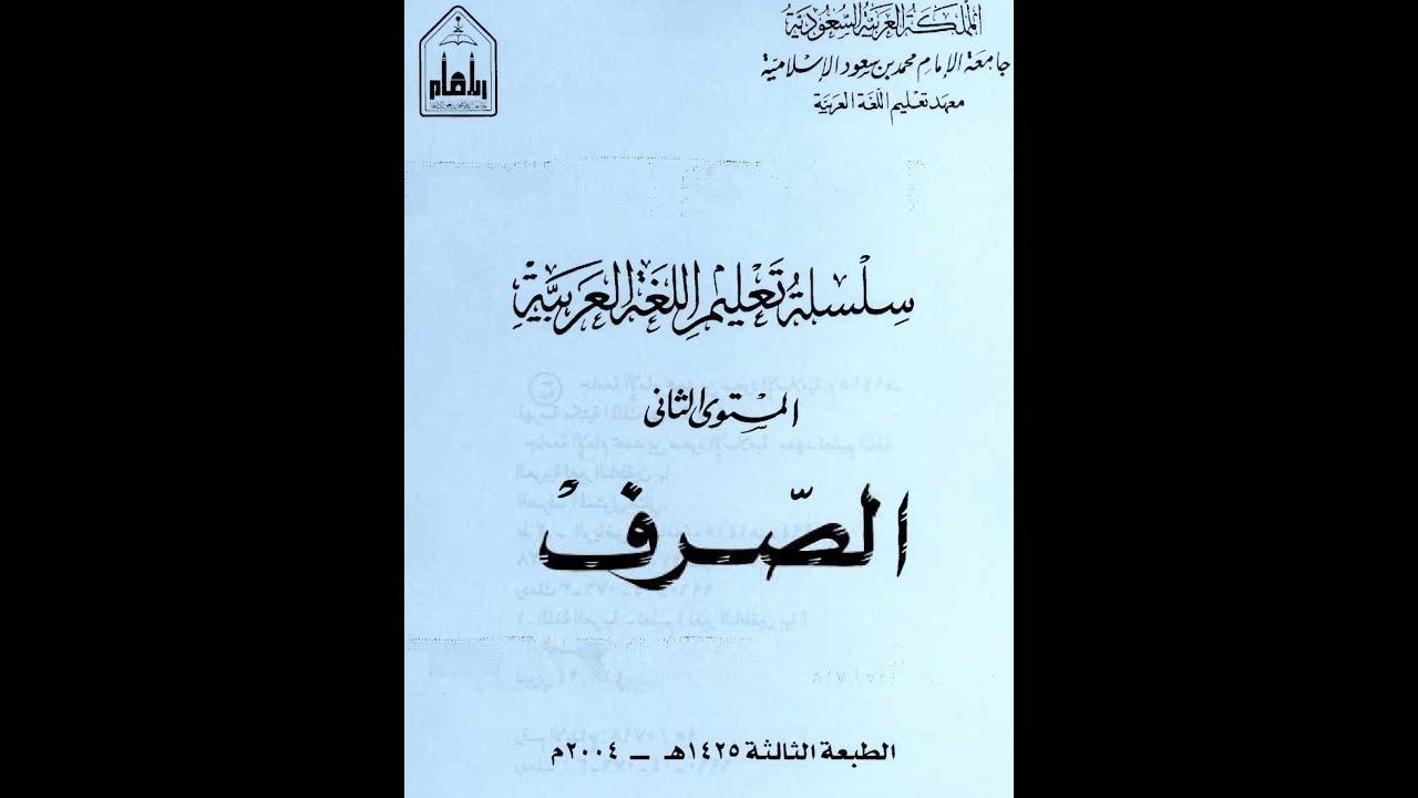 Akademik Arapça Sarf Kitabı 1.Cilt 1.Ders