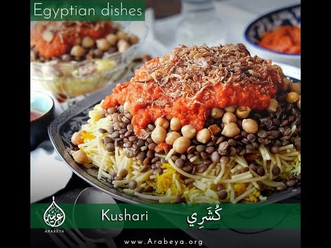 How to make Kushari the popular Egyptian dish at Arabeya Arabic language School