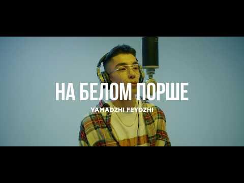 Yamadzhi Feydzhi - На белом порше / Curltai live