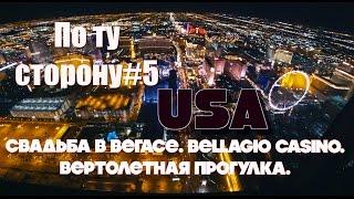 По ту сторону. VLOG#5 Las Vegas. Belladgio Casino. Наша Свадьба. Ночной Вегас с вертолета.
