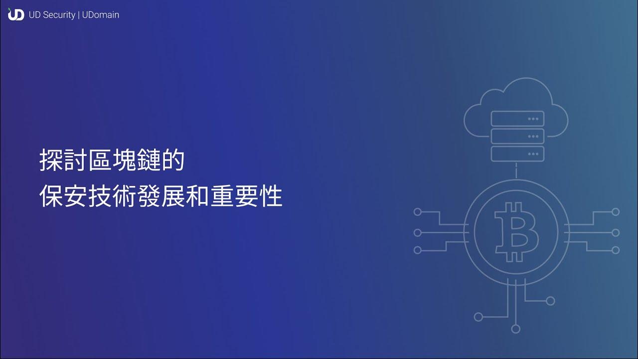 探討區塊鏈的保安技術發展和重要性 Explore the development and importance of Blockchain security