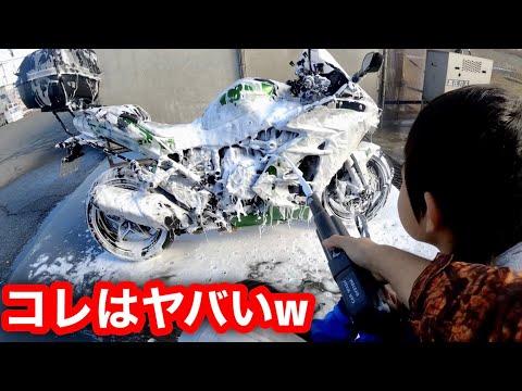 #55 「H2SX SE」コイン洗車場で息子っちとバイクを洗ってたら...